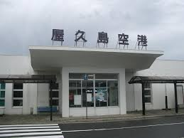 yakushima airport outside